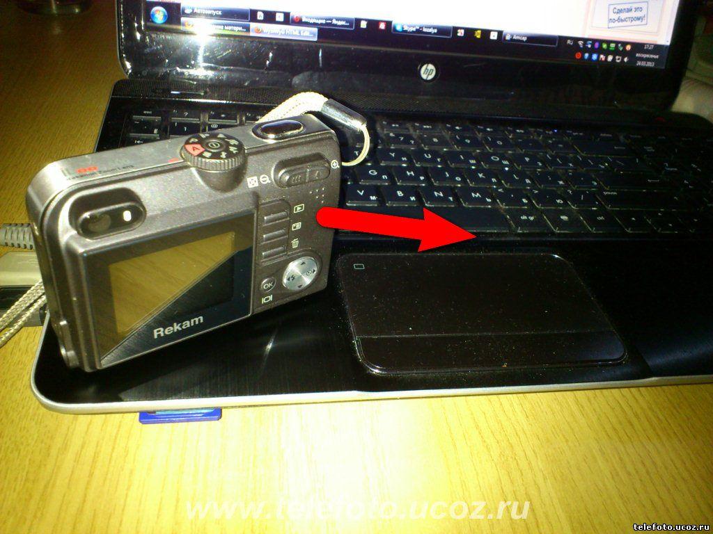как с фотоаппарата сбросить фото на компьютер